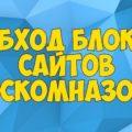 обход блока сайтов роскомнадзора центр Миротворец