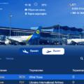 """Табло у аеропорті """"Бориспіль"""" не працювало через кібератаку"""