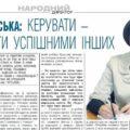 Олена Гурська директор школи м. Київ Оболонський район