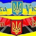 Зроблено в Україні
