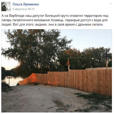 Андрей Билецкий перекрыл людям доступ к воде