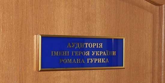 Аудіторія Імені Героя України Романа Гурика