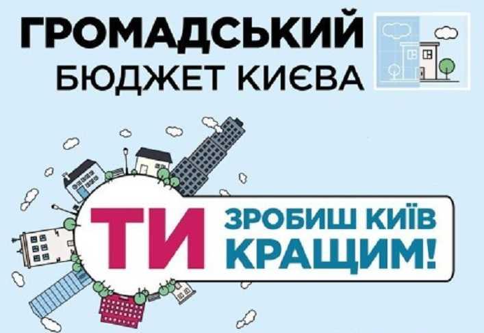 Картинки по запросу громадський бюджет київ