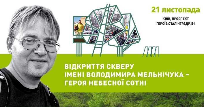 сквер імені Героя Небесної Сотні Володимира Мельнічука