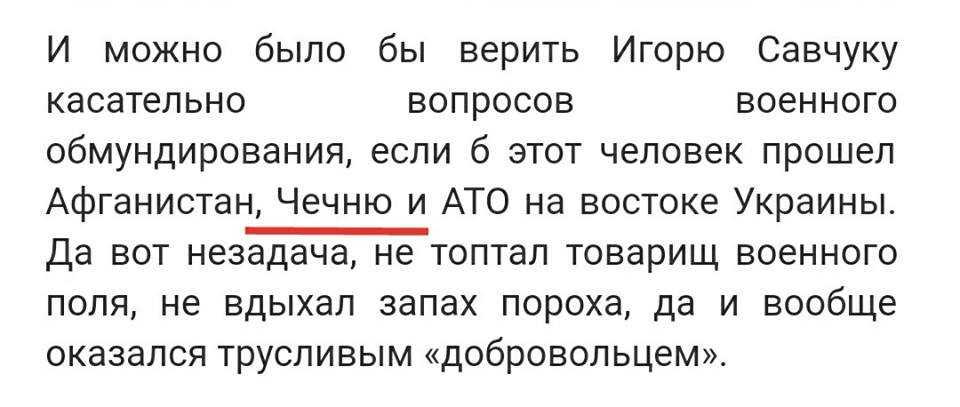 Например объекту нападок псевдожурналистов вменяется отсутствие опыта войны  в … Чечне. 6cf5188991baa