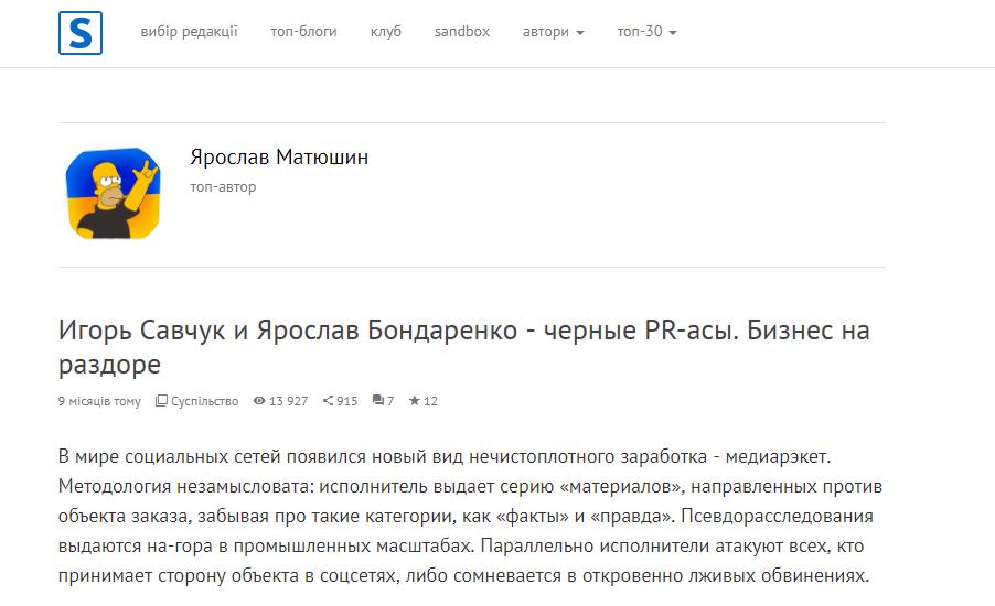 Сеть сайтов занимающаяся продвижением Медведчука поймана на заказных ... a57300cd85977