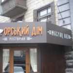 Мовний скандал: в київському ресторані категорично відмовились обслуговувати українською заступницю міністра