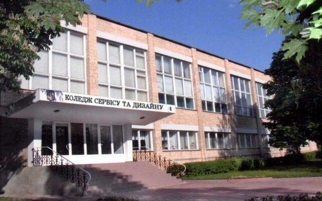 Білоцерківський коледж сервісу та дизайну під загрозою закриття