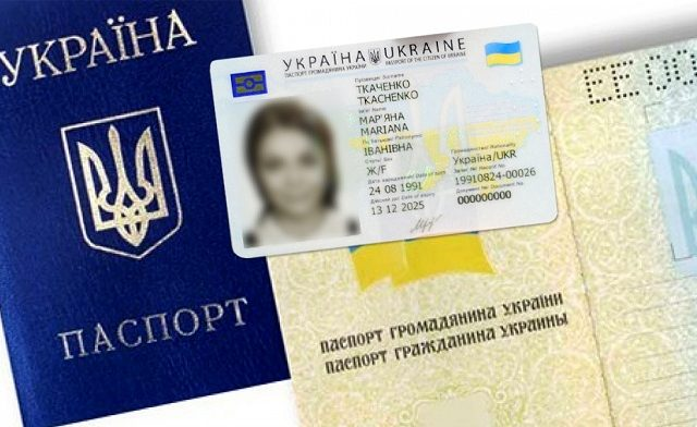 Відтепер лише ID-карти: в Україні заборонили видавати паперові паспорти