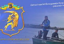 Риболовний турнір Кубок пам'яті Героїв Небесної Сотні