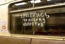 1 апреля в Киевском метро сыграли с пассажирами злую шутку