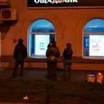 В Киеве горит банк по улице Строителей
