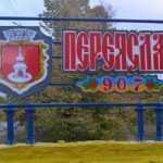 Город Переяслав-Хмельницкий будет переименован