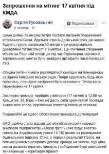 Для сохранения исторического Киева кивляне выйдут на митинг. Видео