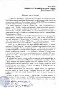 Коррупционный скандал в Национальном союзе писателей Украины