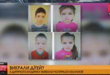 На Київщині батьки викрали із притулку власних дітей. Відео