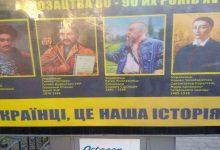 На киевских билбордах перепутаны имена известных украинцев