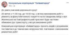 Ограничение движения транспорта на улице Жилянская
