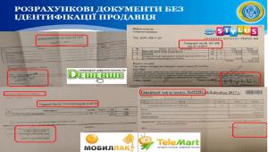 Составлен рейтинг и антирейтинг интернет-магазинов Украины3