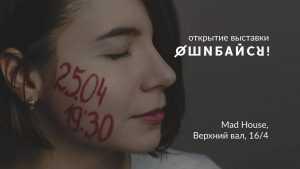 Топ-7 неймовірних виставок у Києві на кінець квітня
