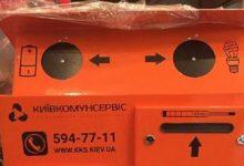 В Киеве установлены контейнеры для опасных отходов. Адреса
