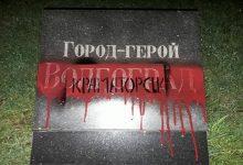 В Одессе активисты закрасили краской названия российских городов на Аллее Славы