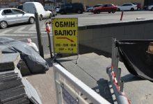 В украинских обменниках подешевела валюта