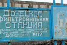 Закрытие Донецкой фильтровальной станции может вызвать серьезные гуманитарные последствия