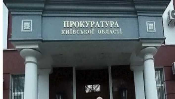 Києво-Святошинський