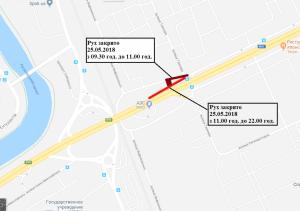 25 мая в Киеве на двух участках будет перекрыто движение транспорта