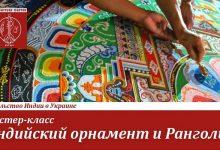 Мастер-классы по индийской живописи в Киеве