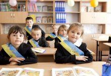 На подготовку к новому учебному году выделят 1,8 миллиарда гривен