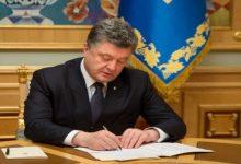Президент подписал закон об изменении правил ввоза авто на Украину