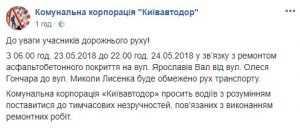 С 23 мая на Ярославом Валу будет ограничено движение