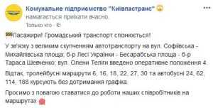Сегодня общественный транспорт Киева курсирует без соблюдения графика