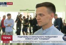 Сегодня в Киеве стартовал отборочный этап самого масштабного социального реалити Кандидат