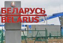 Трое украинцев пытались выехать из Белоруссии с поддельными страховками