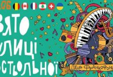 У Києві відбудеться ярмарок hand-made, вуличний театр, кулінарні майстер-класи, фотовиставка та смачний фудкорт