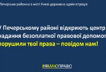 У Києві відкривають офіси з безоплатної правової допомоги