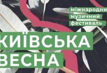 У філармонії пройде Міжнародний музичний фестиваль Київська весна