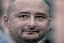 В Киеве убит журналист Аркадий Бабченко