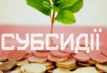 В Україні змінять механізми нарахування субсидій