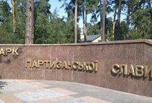 В киевском парке незаконно взимают плату за вход в зону отдыха
