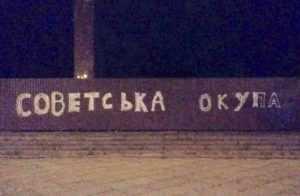 Во Львове мужчины разрисовали забор Монумента славы