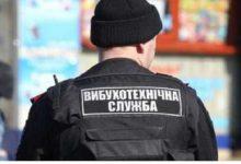 Во Львове сообщили о минировании 9 бизнес-центров