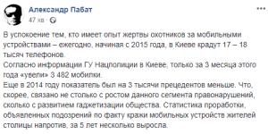 За три месяца в Киеве зарегистрировано 3 482 случая краж мобильных телефонов