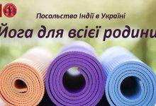 Йога для всієї родини у посольстві Індії в Києві