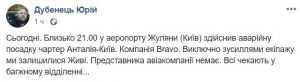Аэропорт Киев закрыт из-за аварии самолета при посадке