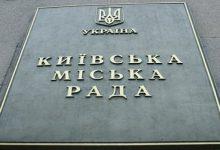 Депутаты Киевсовета устроили скандал и драку из-за вопроса Почтовой площади