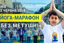 Міжнародний день йоги у Києві запам'ятається унікальним фестивалем і святом здоров'я